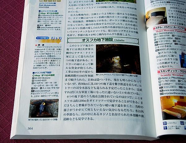 Japonia promuje Osówkę